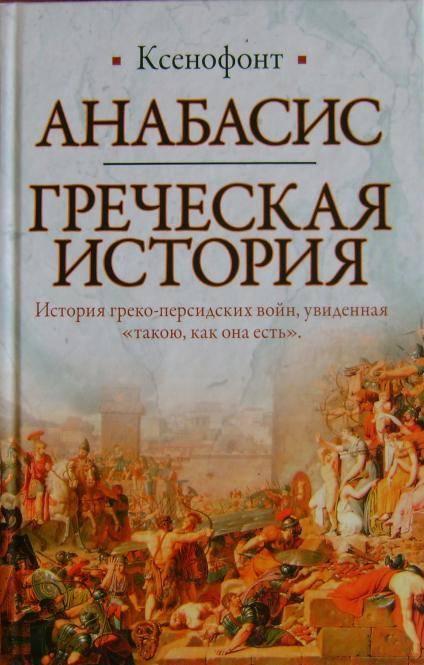 """""""Восхождение десяти тысяч"""". Невероятный поход греческих воинов"""