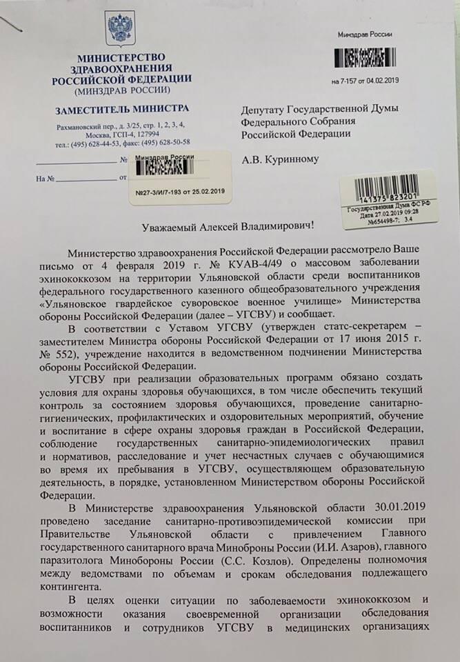 В письме Минздрава сообщили о 49 заражённых эхинококком суворовцах
