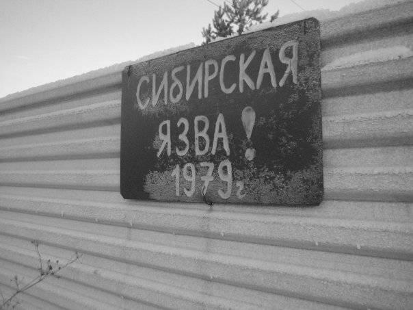 Sverdlovsk Image One