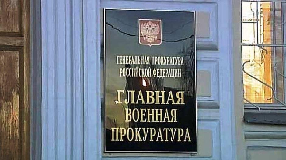 Выделите больше денег на армию: Ущерб от коррупции в военной сфере в 2018 году оценили в 7 млрд руб