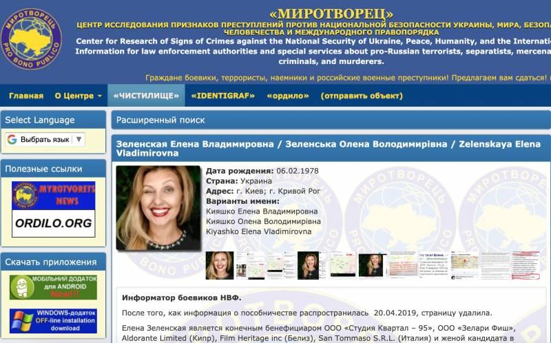 """Сайт """"Миротворец"""" обвинил супругу Зеленского в """"пособничестве боевикам"""""""