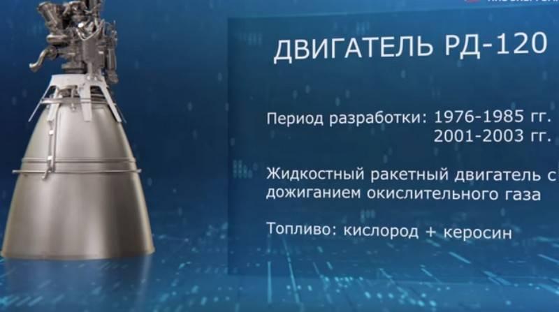 Россия возобновляет производство ракетного двигателя РД-120 ракеты-носителя