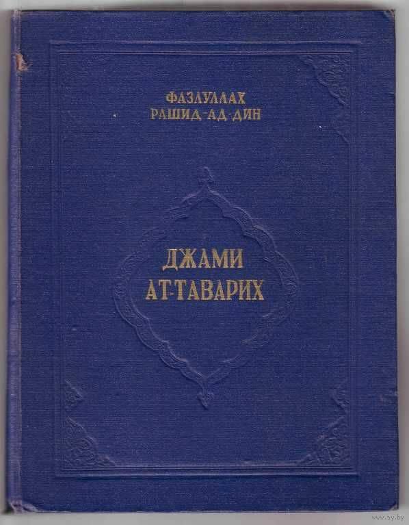 Персидские источники о монголо-татарах