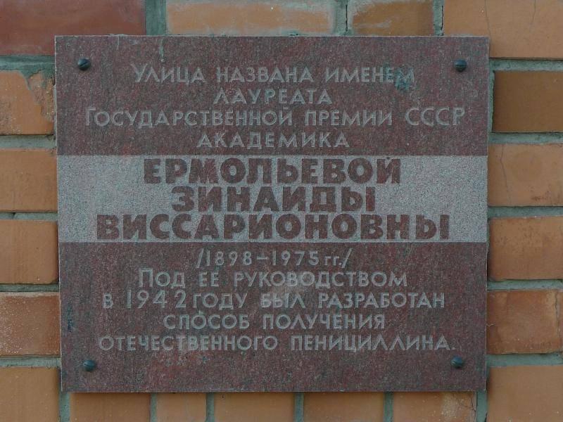 «Ни одной отрезанной ноги!» Подвиг Зинаиды Ермольевой