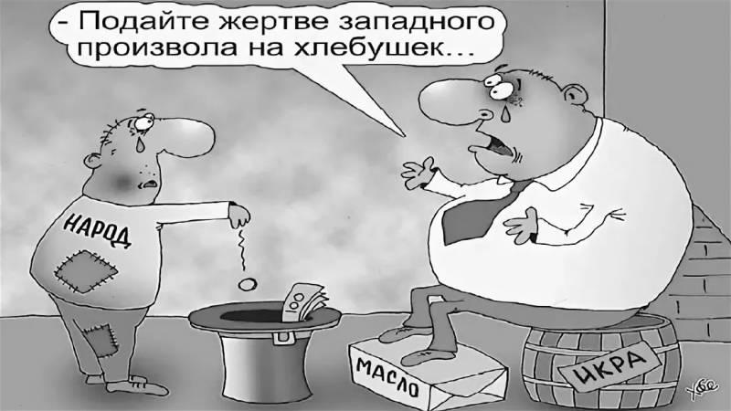 Энергетические олигархи — угроза социально-политической стабильности России