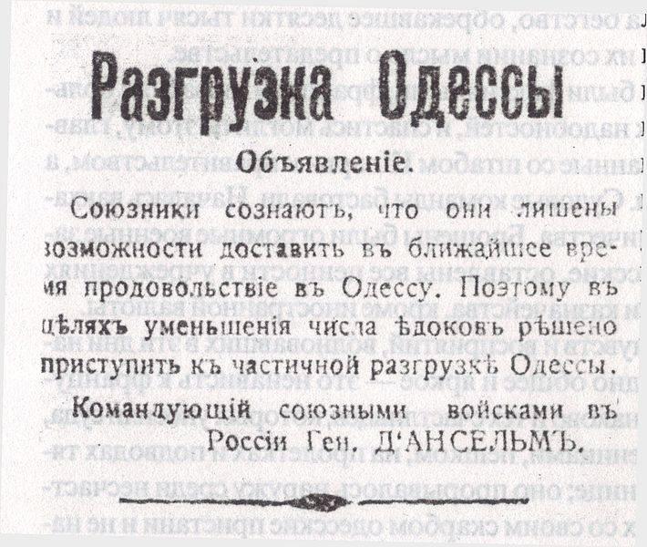 敖德萨操作ataman Grigoriev