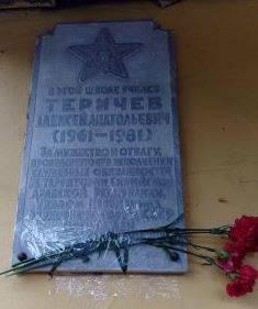 Подвиг Теричева. Как советский солдат спас людей от теракта в Дамаске