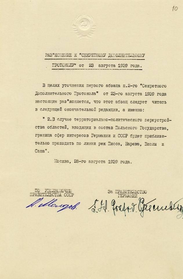 Пакт Молотова — Риббентропа. Всё тайное стало явным