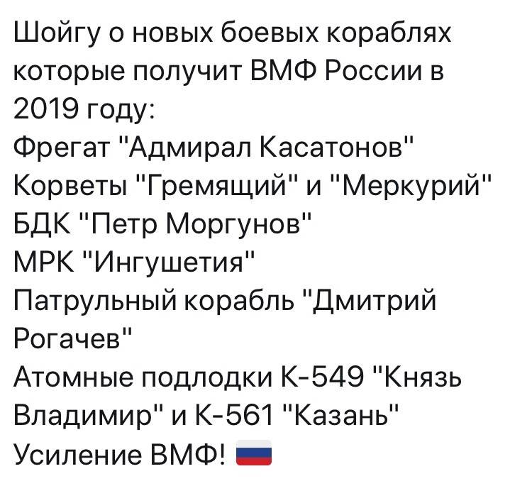When Russia will have a strong Navy