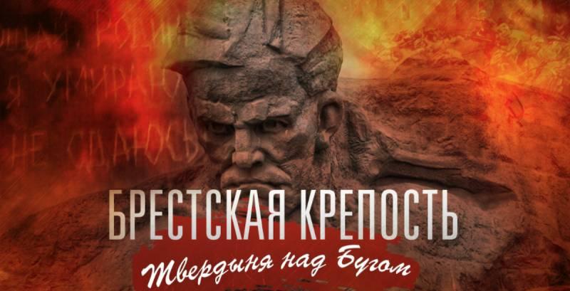 Рассекречены документы об обороне Брестской крепости