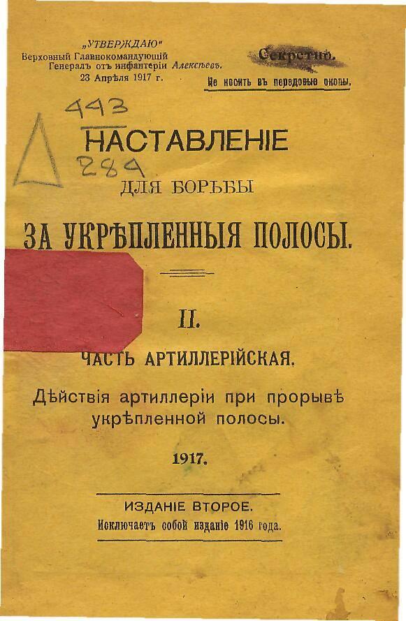 युद्ध की भूख। प्रथम विश्व युद्ध में रूसी सेना द्वारा तोपखाने गोला बारूद की खपत
