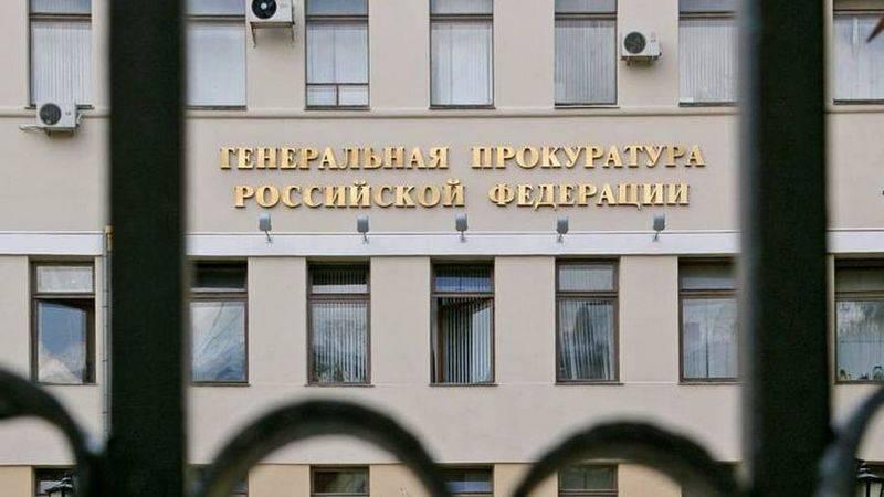 """Генпрокуратура РФ признала нежелательной НКО """"Атлантический совет"""""""