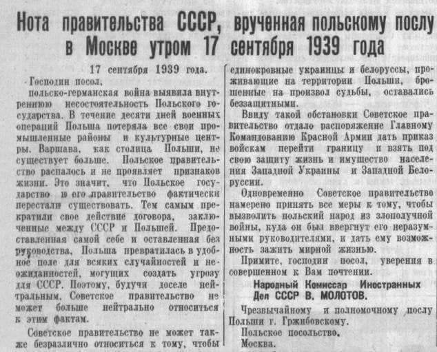 वारसॉ, सितंबर 17 का 1939: सुबह में एक नोट, शाम को - एक बच