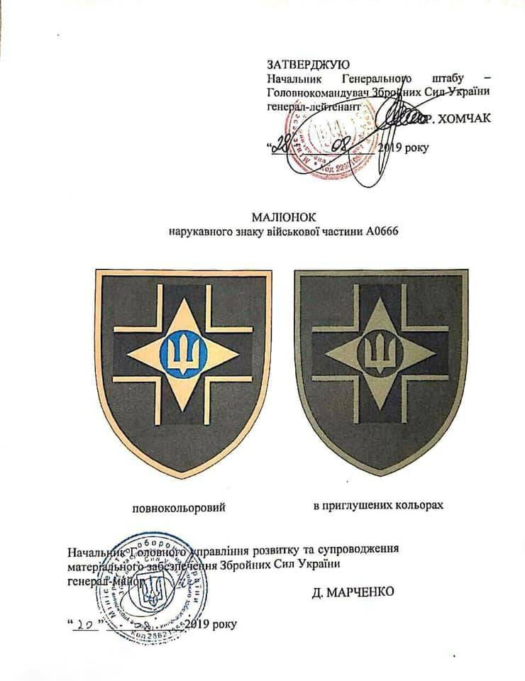 Для одесской бригады ВСУ утвердили символику с чёрным крестом