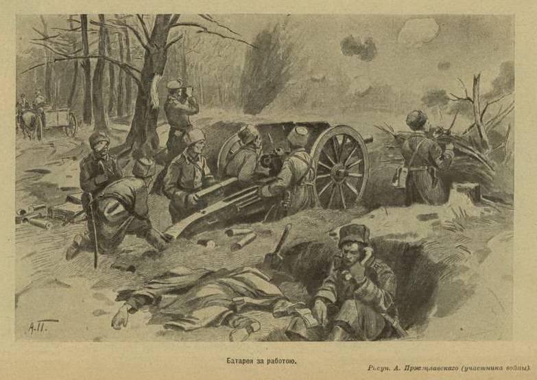 Senior Officer Initiative. Die dritte Schlacht der 37. Artillerie-Brigade