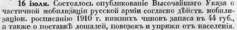 Тайны русской мобилизации 1914 года
