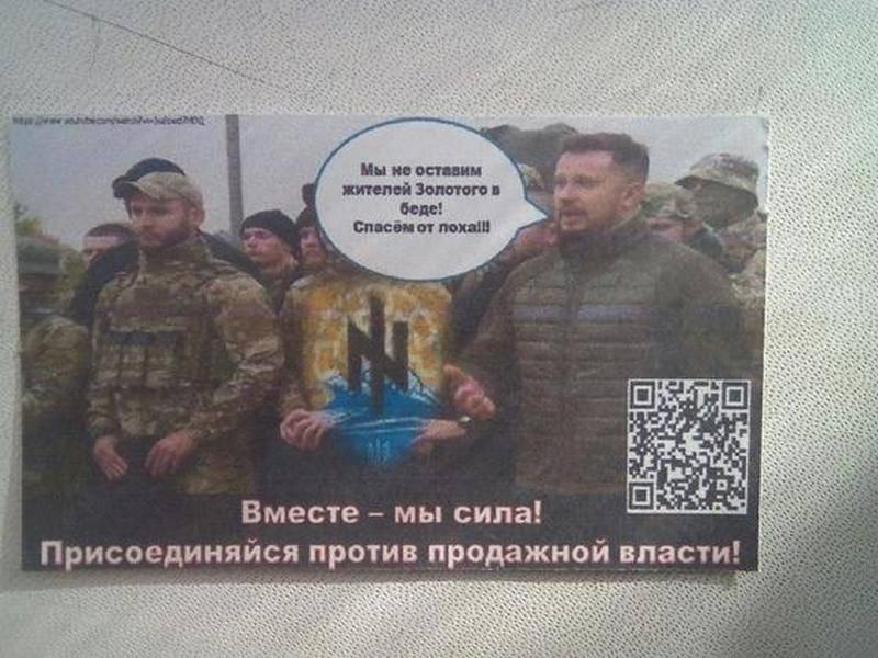 В ЛНР сбили дрон националистов с листовками против Зеленского