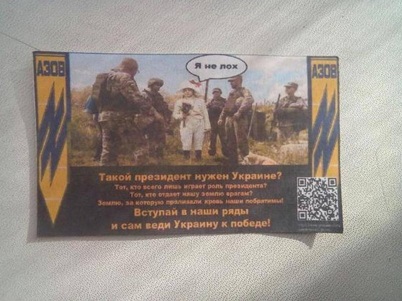 """В ЛНР """"приземлили"""" БПЛА нацистов """"Азова"""" с листовками против Зеленского"""