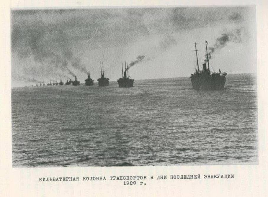 Фото картинки бегство белой армии из крыма даты