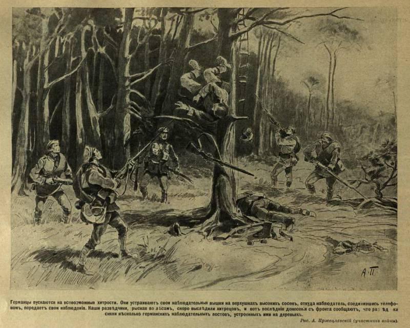 Битва по грудь в болоте