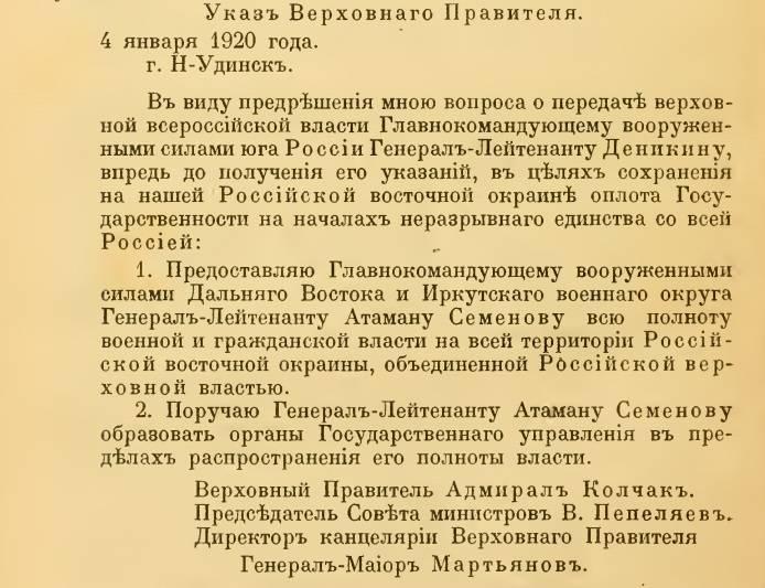 Сражение за Красноярск и Иркутск. Как «союзники» сдали Колчака