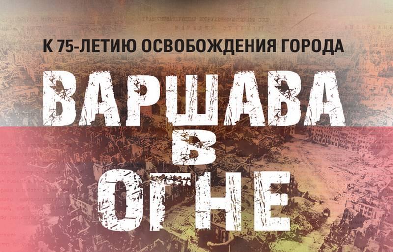 Das Verteidigungsministerium hat Dokumente zur Befreiung von Warschau freigegeben
