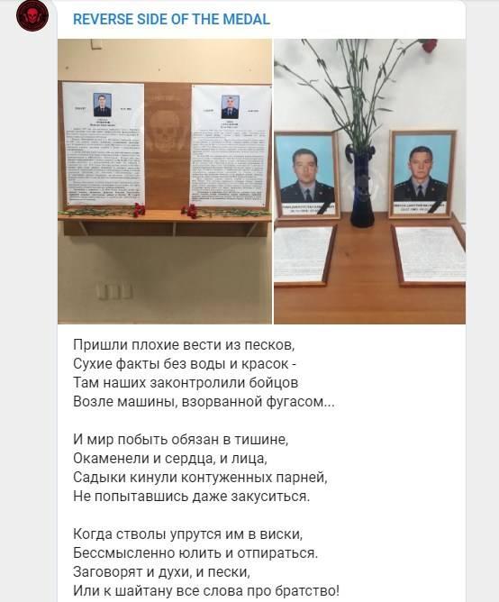 시리아에서 일어난 일 : 언론은 러시아 FSB의 4 명의 경찰관의 손실에 대해 씁니다.