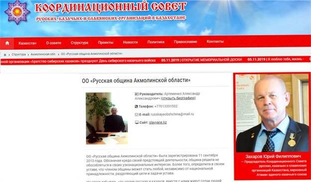 카자흐스탄의 Rossotrudnichestvo가 잘못된 파트너를 선택했습니다