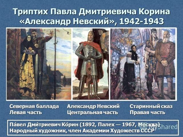 """Pavel Korin. """"Alexander Nevskiy"""". The insoluble task of a restless soul"""