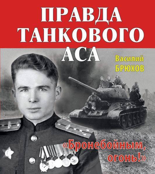 Skier in a tank headset. Vasily Bryukhov