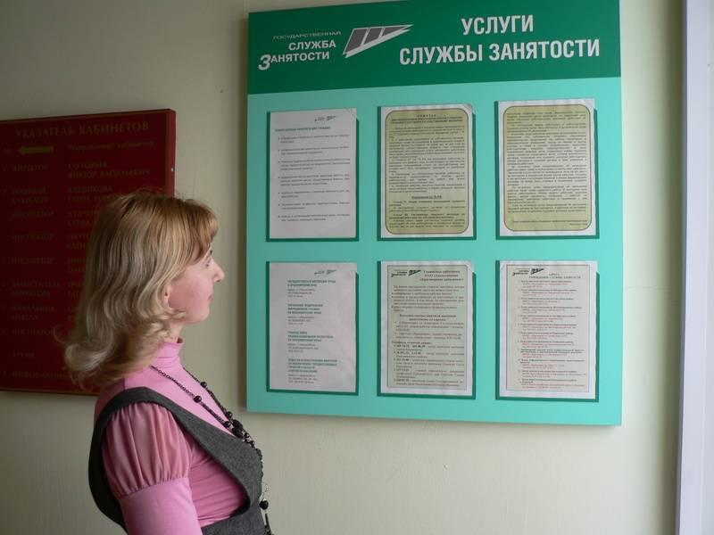 러시아의 새로운 도전 : 실업이있는 상황