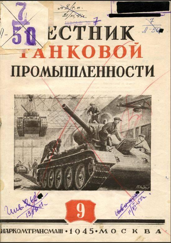 Сварка танковой брони: немецкий опыт