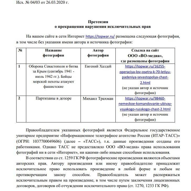 ITAR-TASS, USSR heritage, patriotism and money