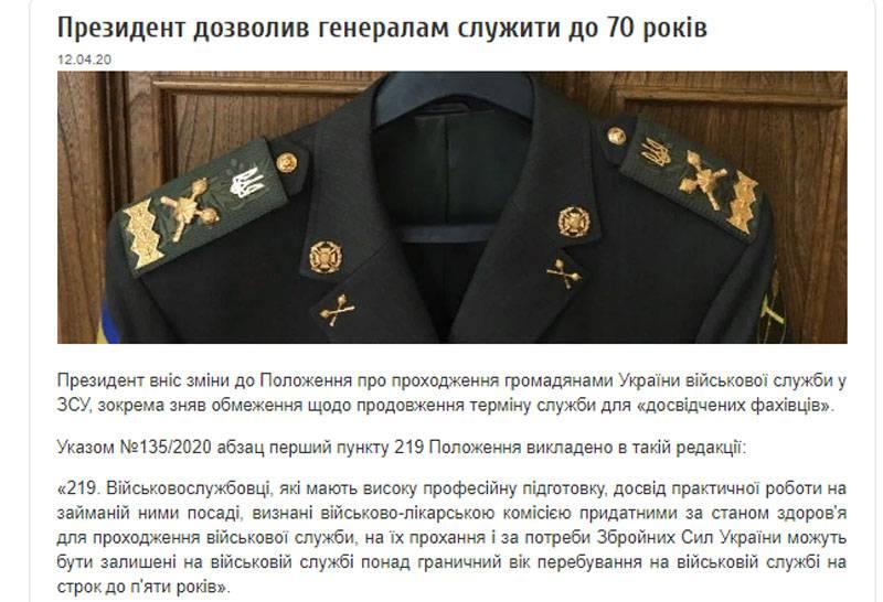 乌克兰将军和海军上将允许服役长达70年