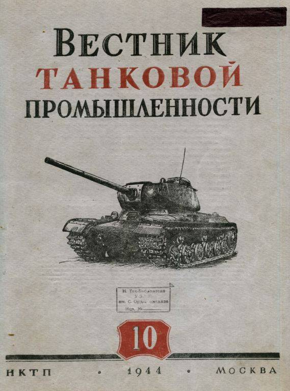 """Slavishly adopting individual parts and assemblies."" Soviet and German engineers about enemy tanks"