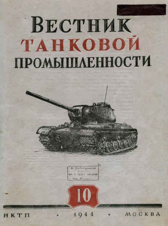 """""""Adoptando servilmente piezas y conjuntos individuales"""". Ingenieros soviéticos y alemanes sobre tanques enemigos"""