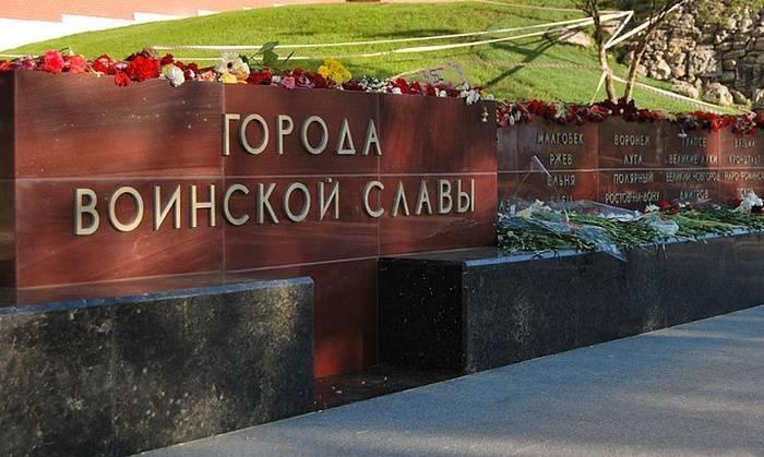 Villes de la gloire militaire de la Russie: mémoire à travers les siècles