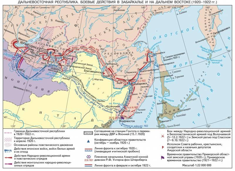 Дальневосточная республика и японская угроза