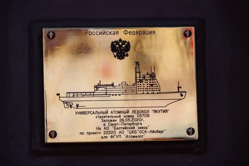 बाल्टिक शिपयार्ड में रखी गई परियोजना 22220 का तीसरा उत्पादन आइसब्रेकर