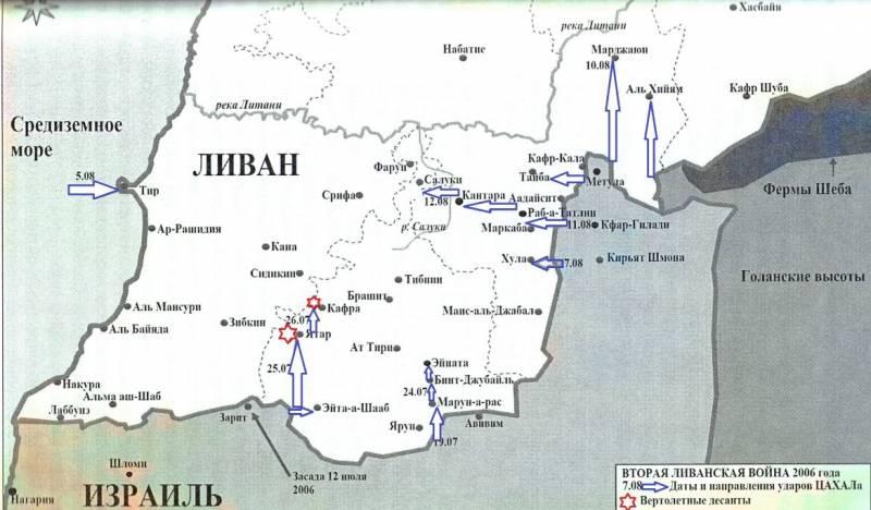 Вторая ливанская война. На полях сражений и в политике