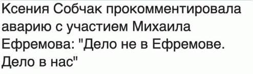 """Come dall'Efremov che ha organizzato l'incidente ubriaco, la rete ha iniziato a """"scolpire"""" la vittima del regime"""