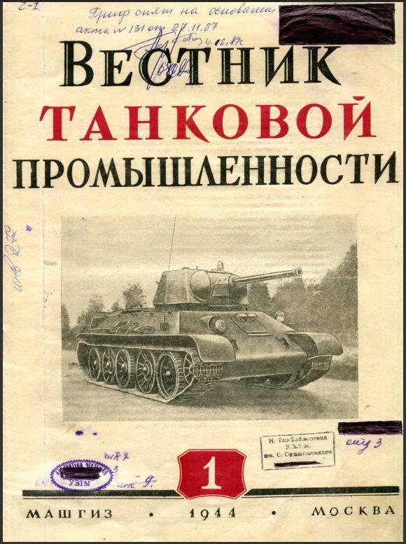 """""""Boletín de la industria de tanques"""". Tecnología de tanque clasificada como """"secreta"""""""