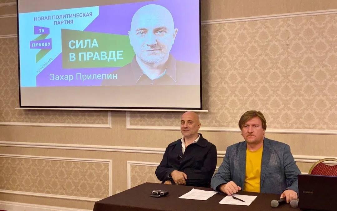 Партия Прилепина захотела присоединить к РФ  ДНР, ЛНР иЮжную Осетию