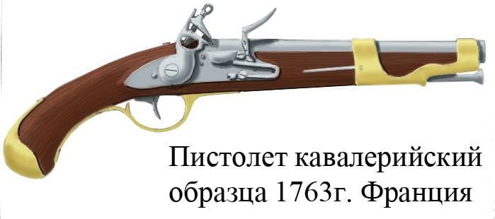 Pistolen des Krieges von 1812