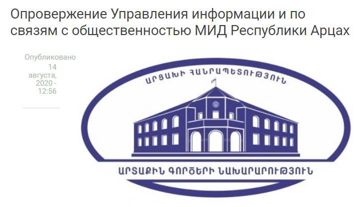 将材料和道歉驳回阿尔萨克共和国外交部