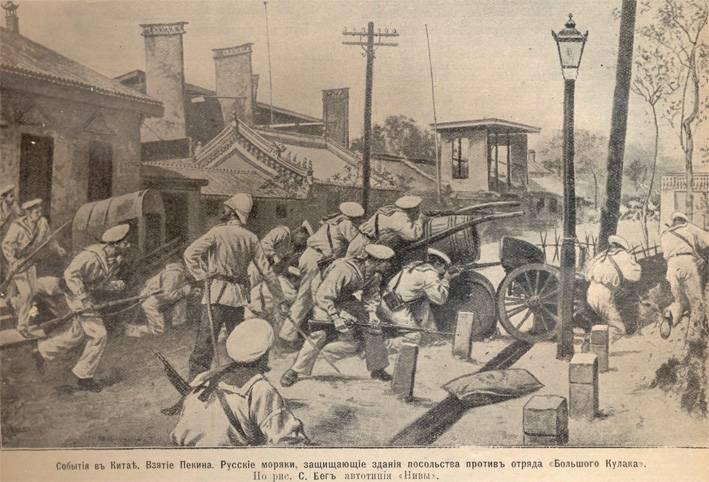 Cómo los rusos tomaron Pekín por asalto