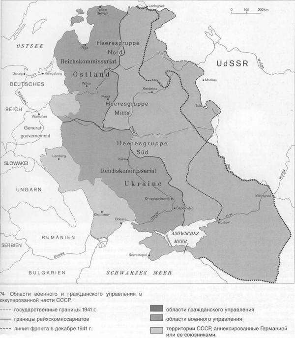 Урожаи и заготовки хлеба на оккупированных территориях СССР