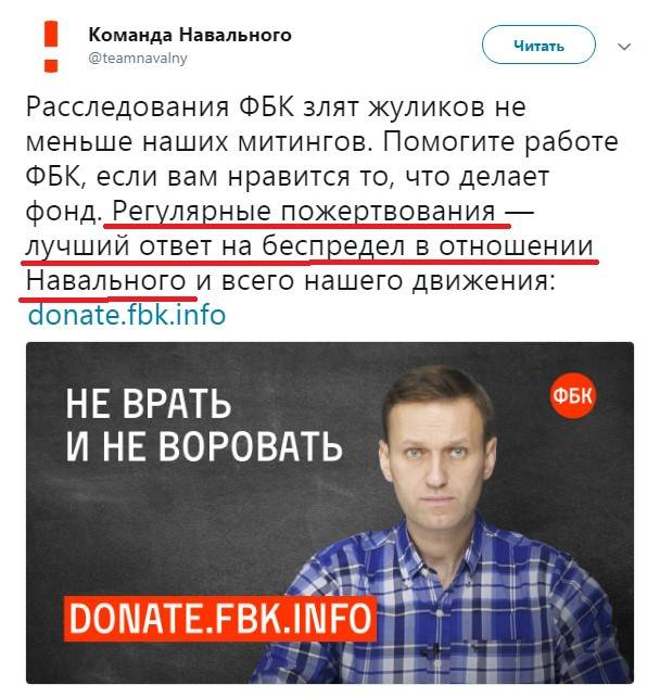 Navalny. The mind, honor and conscience of our era?