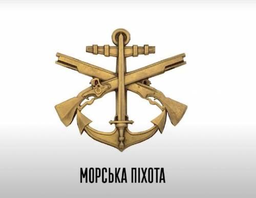 the emblem of & quot; Ukrainian marines & quot;