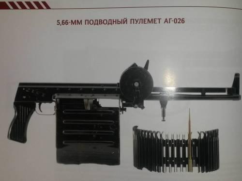 ag-026 metralhadora subaquática